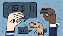 cartoon of talking hands